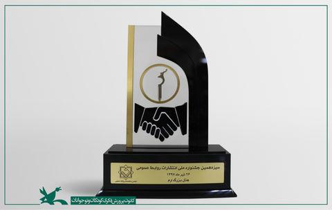 کانون، شش جایزه جشنواره انتشارات روابط عمومی را از آن خود کرد