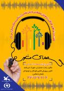 اجرای طرح«صدای مشاور» در کانون استان گیلان