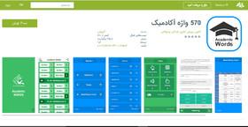 ارایه 570 واژه انگلیسی در اپلیکیشین دانشبنیان کانون زبان ایران
