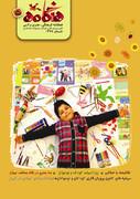 فصلنامه هنگامه/ کانون فارس