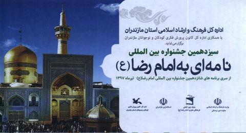 موفقیت اعضای کانون گیلان در جشنواره بین المللی نامهای به امام رضا(ع)