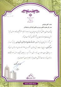 رتبه سوم کشوری در امور جوانان به کانون استان همدان رسید