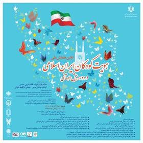 پوستر اولین همایش ملی هویت کودکان ایران اسلامی