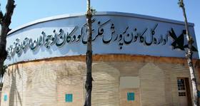 اداره کل کانون استان قزوین