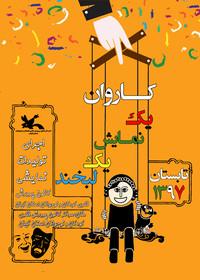 کاروان«یک نمایش، یک لبخند» میهمان کودکان و خانوادههایگیلانی است