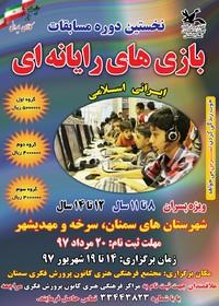 پوستر نخستین دوره مسابقات بازیهای رایانهای ایرانیاسلامی در سمنان