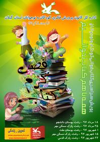 طرح «پویش فصل گرم کتاب» درگیلان اجرامی شود