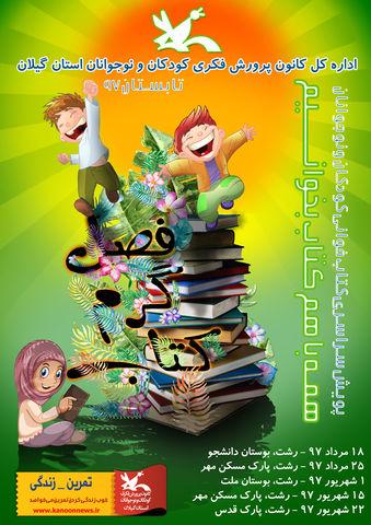 پوستر طرح «پویش فصل  گرم کتاب» استان گیلان