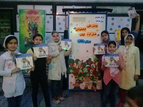 طرح پویش فصل گرم کتاب در زنجان