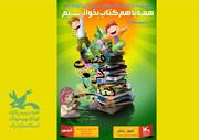 پویش کتابخوانی در مازندران