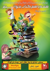 پوستر پویش سراسری «فصل گرم کتاب» در سمنان