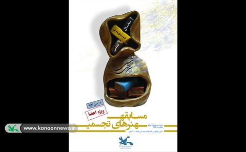 هجدهمین مسابقه هنرهای تجسمی کانون تهران