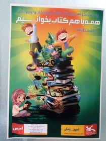 پوستر «پویش  ملی فصل گرم کتاب»،  در البرز