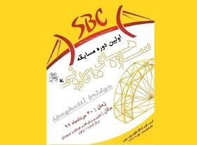 مسابقه طراحی و ساخت سازههای ماکارونی در دزفول