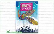 هفدهمین جشنواره بینالمللی نمایش عروسکی تهران مبارک