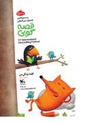 پوستر بیست و یکمین جشنواره بینالمللی قصهگویی