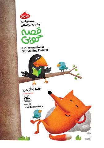 برگزیدگان بخش مقالهنویسی جشنواره قصهگویی معرفی شدند