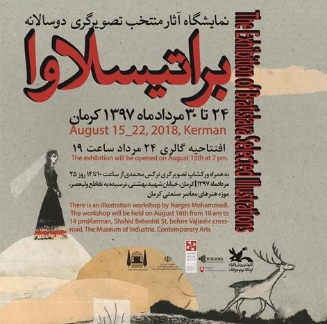 نمایشگاه آثار منتخب تصویرگری براتیسلاوا در کرمان