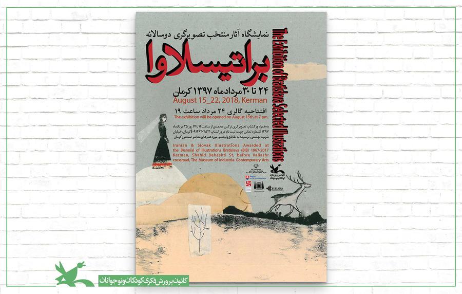 نمایشگاه دوسالانهی تصویرگری براتیسلاوا در کرمان