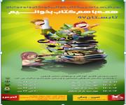 پویش «فصل گرم کتاب»برای بچههای قزوین