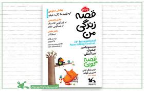 ایرانیها قصهی زندگی خود را  ۹۰ ثانیه روایت میکنند