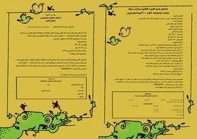 انتشار فراخوان نشریه نگاری و خوشنویسی کانون قزوین