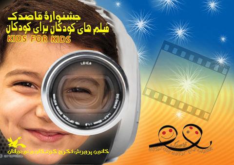 دوسالانه فیلم کودک برای کودک