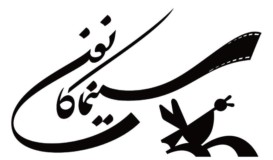 افتتاح سینما کانون در مازندران