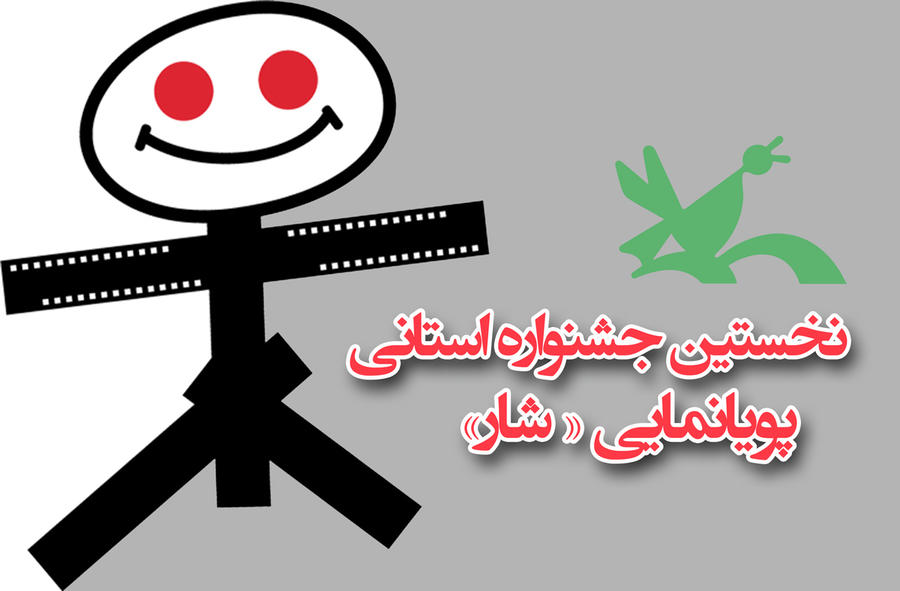 فراخوان نخستین جشنواره استانی پویانمایی در مازندران