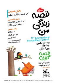 بیست و یکمین جشنواره بینالمللی قصهگویی کانون در خوزستان