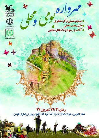 مهرواره بومی و محلی درشهرستان فومن برگزارمی شود