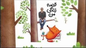 تیزر بیست و یکمین مرحله استانی جشنواره بین المللی قصه گویی