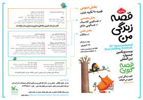 پوستر مرحله استانی جشنواره بین المللی قصه گویی