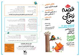 فراخوان بیست و یکمین جشنواره بین المللی قصهگویی