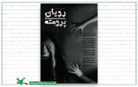 «رویای پرومته» اعضای کانون یزد روی صحنه جشنواره تهران مبارک