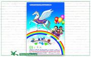 سیویکمین جشنواره بینالمللی فیلمهای کودکان و نوجوانان در اصفهان