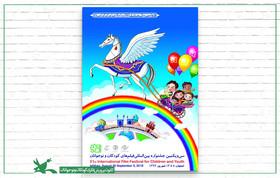اکران همزمان فیلمهای سیویکمین جشنواره بین المللی کودکان و نوجوانان در مازندران