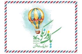 « یک روز رنگی» با اعضای فعال کانون تهران