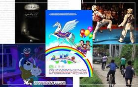 اعلام برنامهی نمایش فیلمهای کانون در جشنوارهی فیلم اصفهان