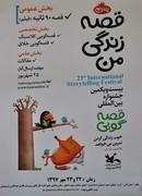 پوستر قصه گویی - البرز