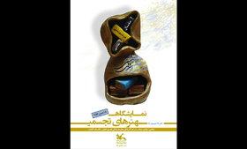 دریچهای از هنر اعضای کانون تهران به روی مخاطبان گشوده شد