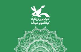 پلی برای دوستی کودکان ایران و جهان