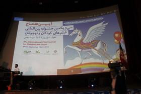 صدا و سیمای مرکز خوزستان - آغاز جشنواره بینالمللی فیلم کودک و نوجوان با همکاری کانون در اهواز