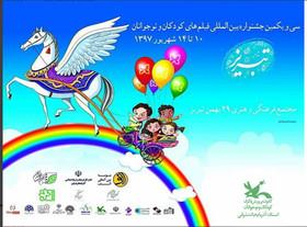 کانون آذربایجان شرقی در برگزاری سی و یکمین جشنواره بینالمللی «سینمای کودک و نوجوان» مشارکت میکند
