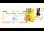 اختتامیه جشنواره هنرهای نمایشی کانون استان تهران / عکس از یونس بنامولایی