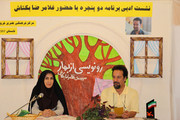 برنامه ادبی دوپنجره در کانون کردستان