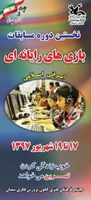 مسابقه بازیهای رایانهای در کانون سمنان برگزار میشود