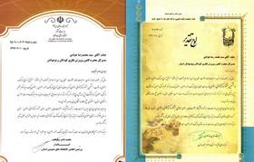 تجلیل از مدیر کل کانون استان همدان