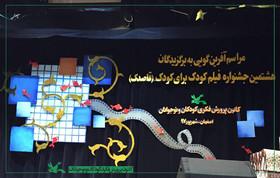 درخشش سه فیلم ساز کودک و نوجوان استان در جشنواره قاصدک کانون