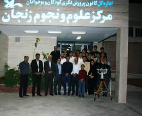 منجمان آماتور شهر دیواندره در مرکز علوم و نجوم زنجان